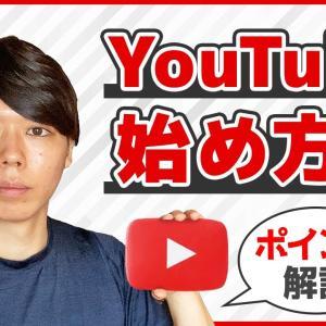 【初心者向け】YouTube始める前に知っておくべきこと【ポイント解説】