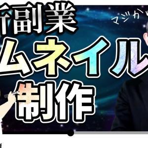 【最新副業】時給5000円以上も狙える「サムネイル制作」!