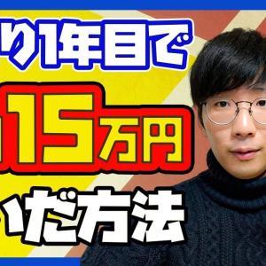 せどり1年目 初心者大学生でも15万円稼げた方法を公開します【結論ゴミが最強】
