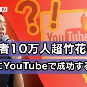 【YouTube徹底解説】SEOは時代遅れ?元Googleの竹花がYouTubeの秘密を大暴露!
