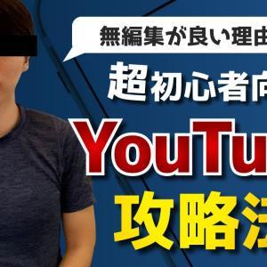 【お得】超初心者向けのYouTube攻略法【無編集で、数をこなすべし】