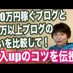 毎月10万円稼ぐブログと30万円以上稼ぐブログの違い比較!ブログで稼ぎ続けるコツ