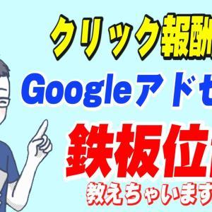 【基本は4箇所だけ】Googleアドセンスの鉄板位置をドドンと紹介!