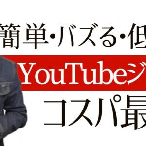 【YouTube】コスパ最強オススメジャンル!