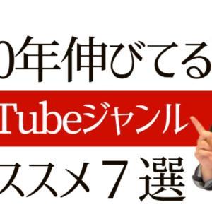 【2020年】爆伸びしたYouTubeジャンル7選