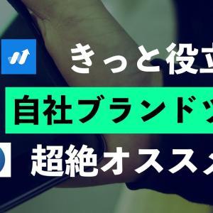 【中国輸入 OEM】Amazon自社ブランド販売で便利で初心者にオススメなツールを紹介!