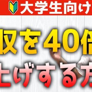 【裏技】ネットビジネスで月1万円から月40万円まで収益を拡大する方法