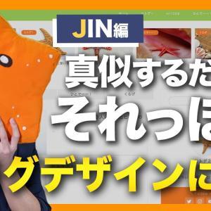 【JIN】ブログを30分で「それっぽい」デザインにする手順を紹介【難しい事しません】