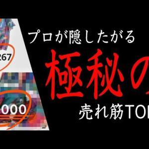 【メルカリ】プロが秘密にしたがるほど稼げる、売れ筋ジャンルTOP3!