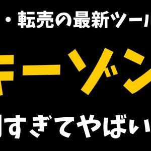 【せどり・転売】 初心者オススメの超便利ツール キーゾンを紹介します! 【Keepa】