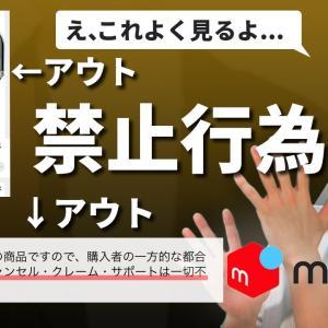 【メルカリ 】垢バン!?意外と知られていない5つの禁止・違反行為