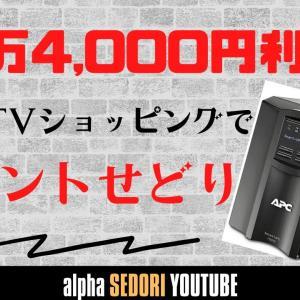 【ポイントせどり】1万円4,000円利益をみつけた、ひかりTVショッピングのリサーチ方法(電脳せどりの仕入れ方)