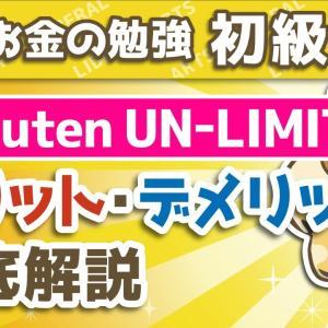 【楽天モバイル新プラン】「Rakuten UN-LIMIT」メリット・デメリット徹底解説
