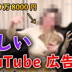 【検証】怪しいYouTube広告は本当に稼げるのか?【スマJOBライフ】