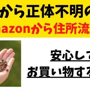 """中国から""""謎の種""""が届く現象多発!Amazonでの住所流出問題とその対策について"""