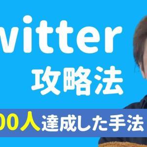 Twitter攻略!フォロワーを70000人まで増やした方法!