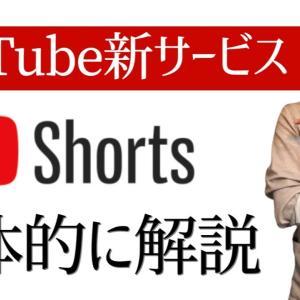 【ショートムービーが投稿できる!】YouTube shortsをがインドで開始!YouTubeの【短編動画専用サービス】日本の開始はいつから?