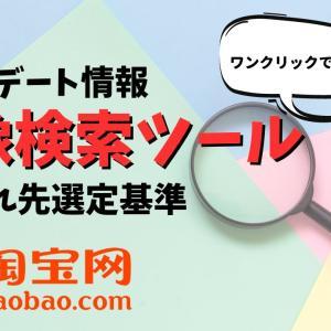 【ワンクリック画像検索】 中国輸入画像検索ツールが優良アップデート! 仕入れ先の判定方法も共有します 【メルカリ転売】