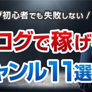 ブログ・アフィリエイトでおすすめのジャンル11選【激戦ジャンルを選べ!】