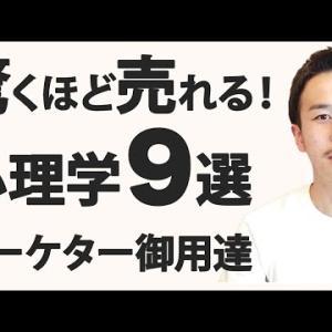 【ブロガー・マーケター理解必須】マーケティング心理学9選