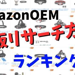 【AmazonOEM】 初心者にオススメのカテゴリーランキングリサーチ! 売れ筋ランキングだけ見ていませんか? 【中国輸入】