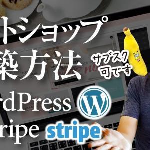 【WordPress+Stripe】ネットショップを構築する方法【サブスク可】
