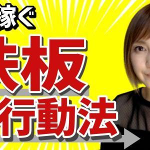 【せどり】初心者が5万円稼ぐ黄金行動法はこれ!!