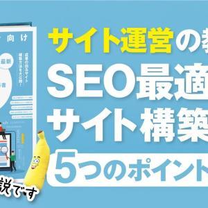 【超基礎】SEO最適化したサイト構築方法【5つのポイントを解説する】