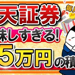 【毎月500P貰える】楽天証券の月5万円の積立が美味しすぎる!楽天カード決済での1%還元のメリットを解説