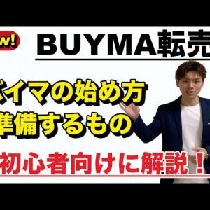 【BUYMA(バイマ転売)】バイマ転売の始め方・準備する物!