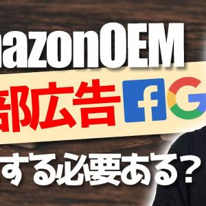 【中国輸入OEM】 Amazon自社ブランド販売で外部広告を利用する必要はあるのか? オススメの広告媒体は?