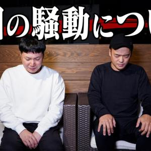 本人出演【公式】竹花貴騎の経歴詐称騒動の経緯等