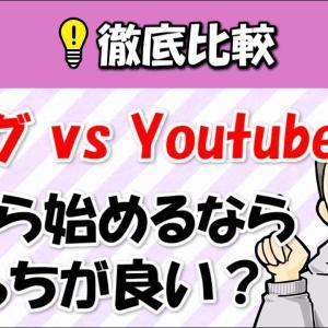 【ブログ vs Youtube】今から始めるならどっちが良いか5項目で徹底比較