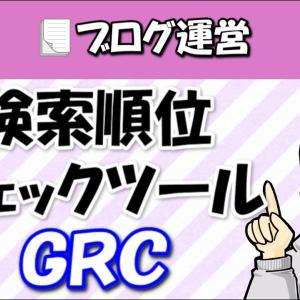 検索順位チェックツールはGRCをオススメする3つの理由