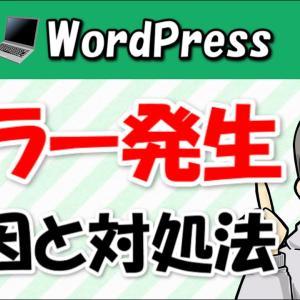 WordPressでエラー不具合が発生した時の6つの原因と対処法