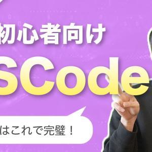 VS Codeの使い方講座!日本語化する拡張機能のインストールも紹介!