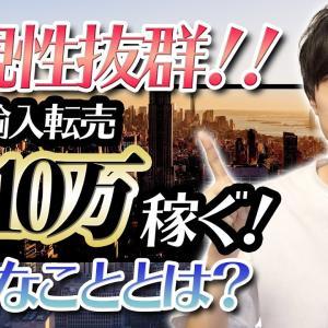 【初心者オススメ】 欧米輸入転売で月に10万円稼ぐために必要なことを話します!