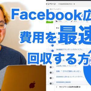 Facebook広告の費用を最速で回収して実質無料で集客する方法