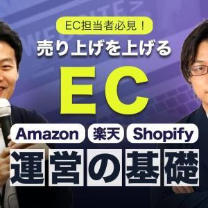 EC担当者必見!! 売上を上げるEC(Amazon、楽天、Shopify)運営の基本 Shopifyエキスパート コマースメディア井澤氏×世界へボカン徳田 海外WEBマーケティング対談