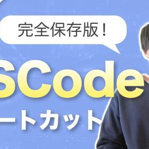 【完全保存版】VS Code ショートカット