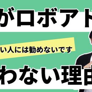ロボアドを僕がオススメしない理由【銀行窓口で買う人向け?】