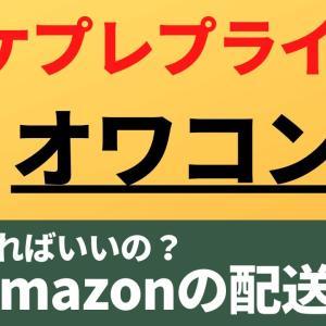 【また改悪】 Amazonのマケプレプライム配送がいよいよオワコンになりそうな件について 【せどり・転売】