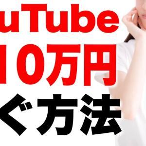 【必見】YouTubeで月10万円稼ぐ方法!広告収入に頼らず収益化する方法について解説【マネタイズ】