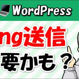 WordPressのPing送信が不要だと思う3つの理由