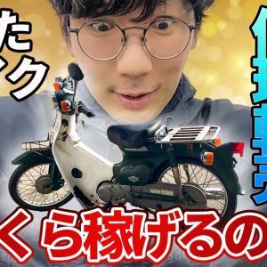【検証】壊れたバイク修理・転売!いくら稼げるのか?【せどり】