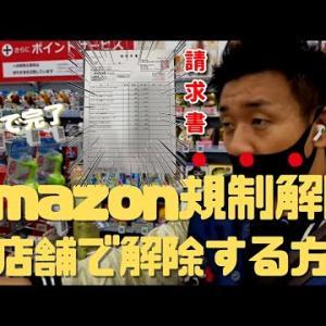 【Amazon規制解除】せどり初心者が実店舗でできる規制解除の仕方