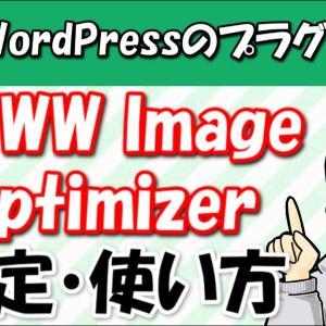 EWWW Image Optimizerの設定方法と使い方【画像の容量圧縮プラグイン】