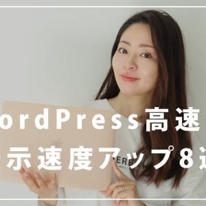 【サイトの表示速度大丈夫?】WordPress HP・ブログを高速化する8個の方法!ー流し聞きOKー