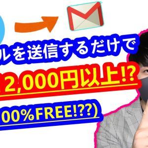 【2021年 副業必見 】メールを送信するだけで日給12,000円稼ぐ方法 在宅でできる副業