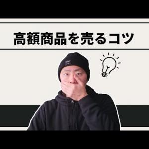 【高額商品を売るコツは5つ】20万円のオンライン講座を毎月40本売る方法
